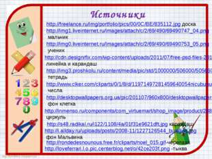 http://freelance.ru/img/portfolio/pics/00/0C/BE/835112.jpg доска http://img1.