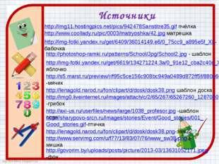 Источники http://img11.hostingpics.net/pics/942478Sanstitre35.gif пчёлка http