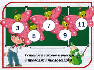 3 5 7 9 11 Установи закономерность и продолжи числовой ряд http://ton64ton.bl