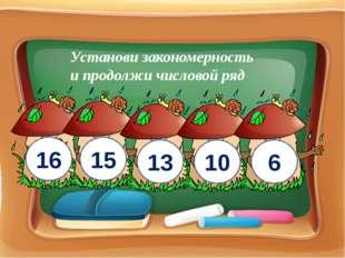 Установи закономерность и продолжи числовой ряд 16 15 13 10 6 http://ton64to
