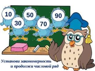 10 30 50 70 90 Установи закономерность и продолжи числовой ряд http://ton64t