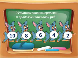 Установи закономерность и продолжи числовой ряд 10 8 6 4 2 http://ton64ton.b
