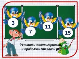Установи закономерность и продолжи числовой ряд 3 7 11 15 http://ton64ton.blo
