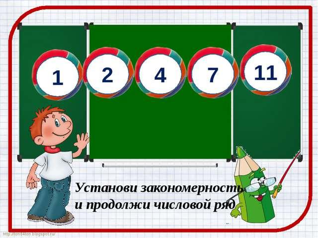 1 2 4 7 11 Установи закономерность и продолжи числовой ряд http://ton64ton.bl...