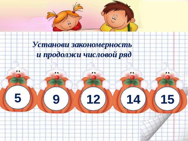 Установи закономерность и продолжи числовой ряд 5 9 12 14 15 http://ton64ton...