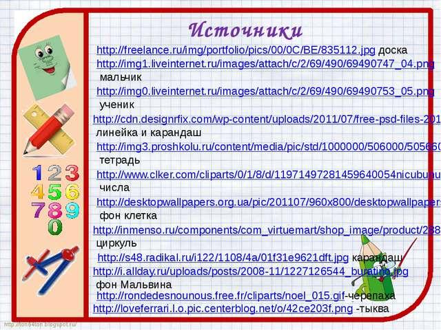 http://freelance.ru/img/portfolio/pics/00/0C/BE/835112.jpg доска http://img1....