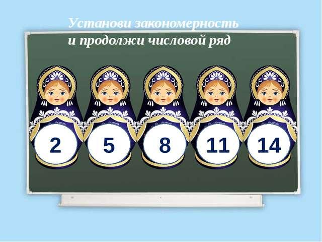 2 5 8 11 14 Установи закономерность и продолжи числовой ряд http://ton64ton.b...
