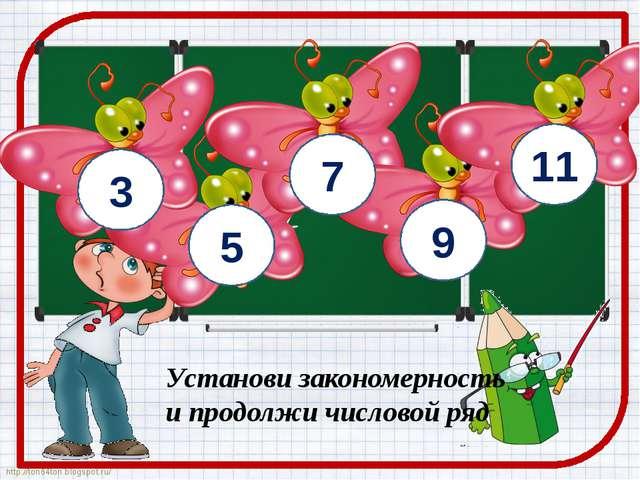 3 5 7 9 11 Установи закономерность и продолжи числовой ряд http://ton64ton.bl...