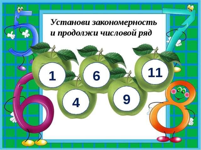 1 4 6 9 11 Установи закономерность и продолжи числовой ряд http://ton64ton.bl...