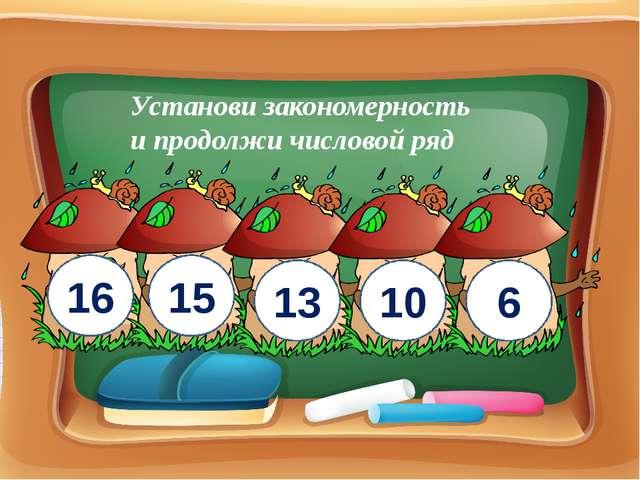 Установи закономерность и продолжи числовой ряд 16 15 13 10 6 http://ton64to...