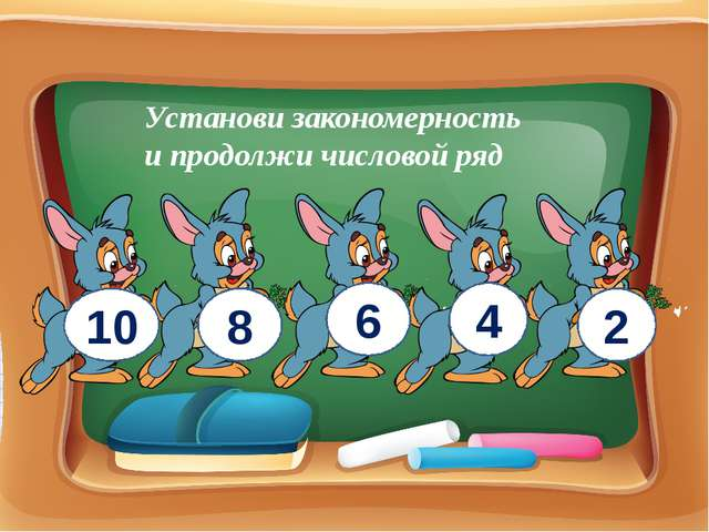 Установи закономерность и продолжи числовой ряд 10 8 6 4 2 http://ton64ton.b...