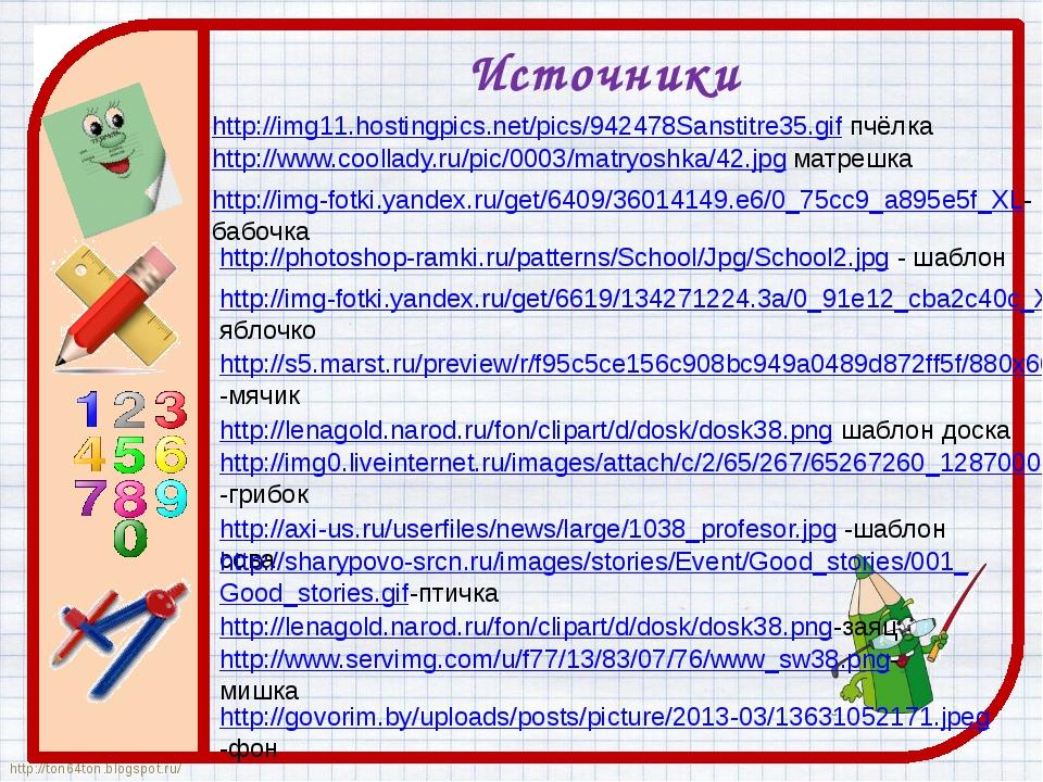 Источники http://img11.hostingpics.net/pics/942478Sanstitre35.gif пчёлка http...