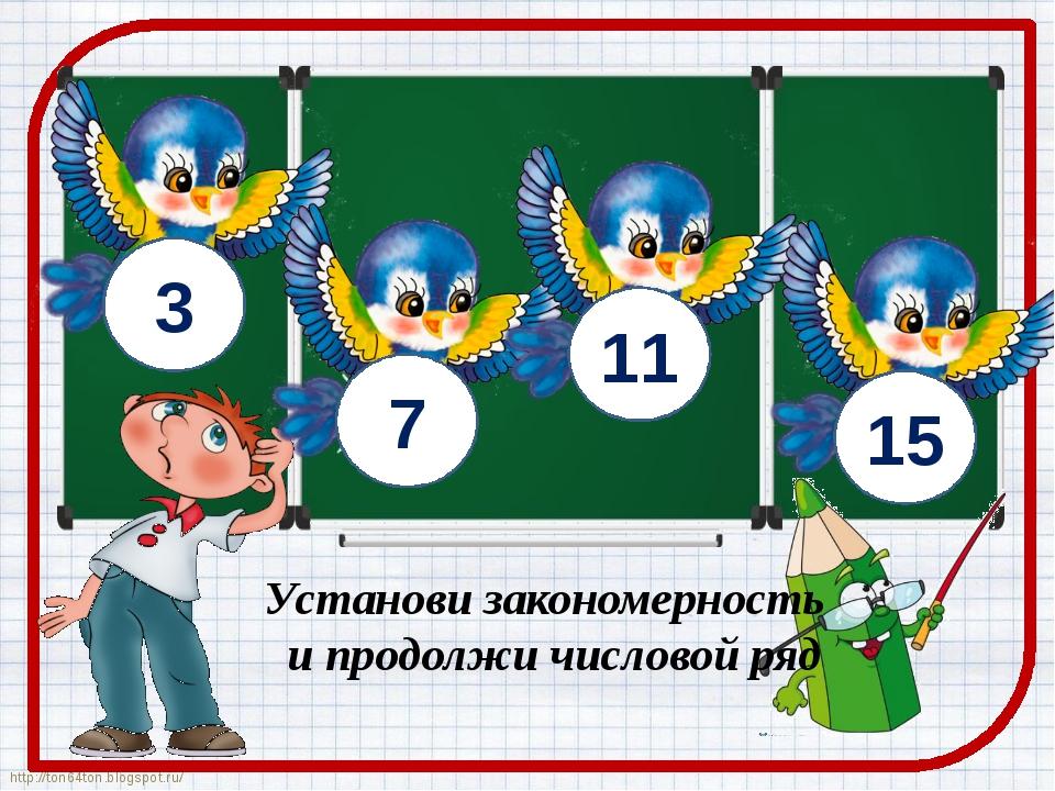 Установи закономерность и продолжи числовой ряд 3 7 11 15 http://ton64ton.blo...