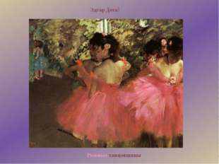Розовые танцовщицы Эдгар Дега́