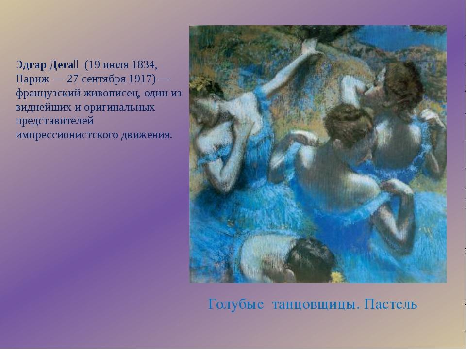 Эдгар Дега́ (19 июля 1834, Париж— 27 сентября 1917)— французский живописец,...