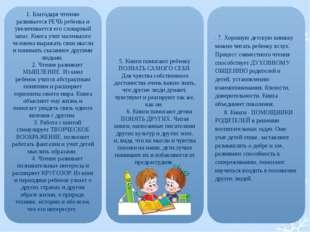 1. Благодаря чтению развивается РЕЧЬ ребенка и увеличивается его словарный за