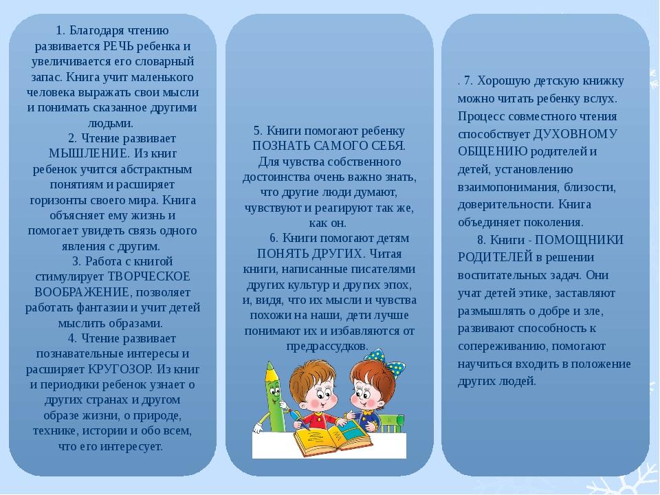 1. Благодаря чтению развивается РЕЧЬ ребенка и увеличивается его словарный за...