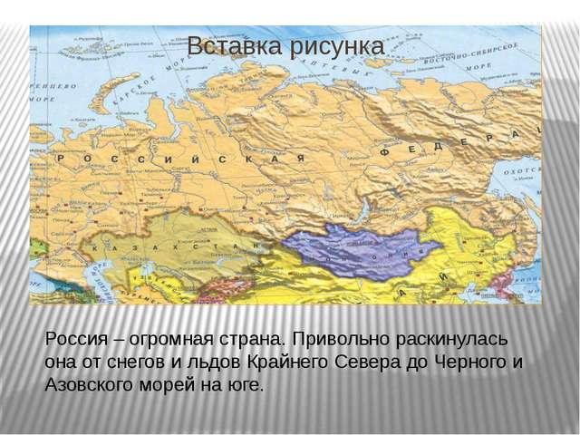 Россия – огромная страна. Привольно раскинулась она от снегов и льдов Крайне...