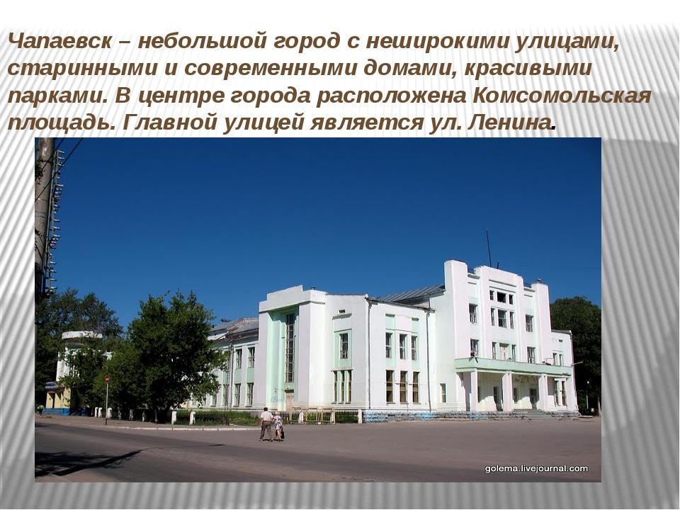 Чапаевск – небольшой город с неширокими улицами, старинными и современными до...