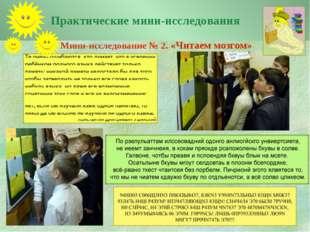 Мини-исследование № 2. «Читаем мозгом» Практические мини-исследования