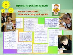 Мини-исследование «Пишем не ведущей рукой» Проверка рекомендаций