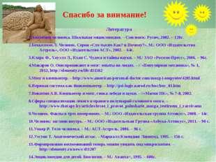 Спасибо за внимание! Литература 1.Анатомия человека. Школьная энциклопедия. –
