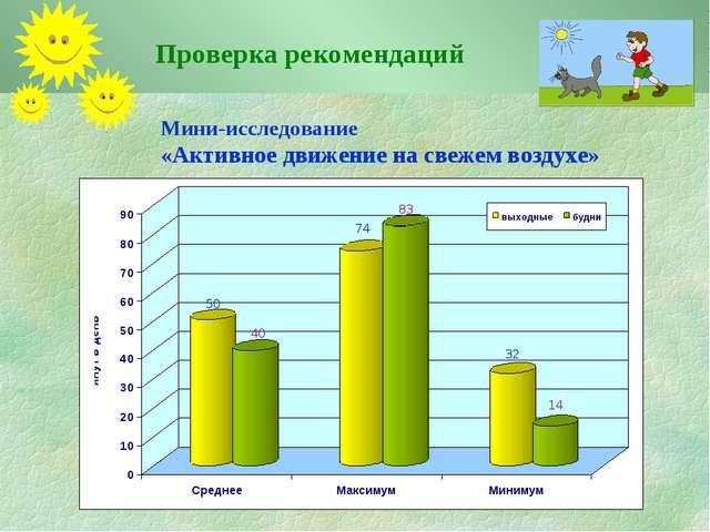 Проверка рекомендаций Мини-исследование «Активное движение на свежем воздухе»