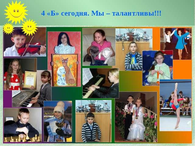 4 «Б» сегодня. Мы – талантливы!!!