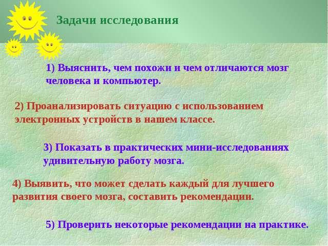 Задачи исследования 5) Проверить некоторые рекомендации на практике. 1) Выясн...