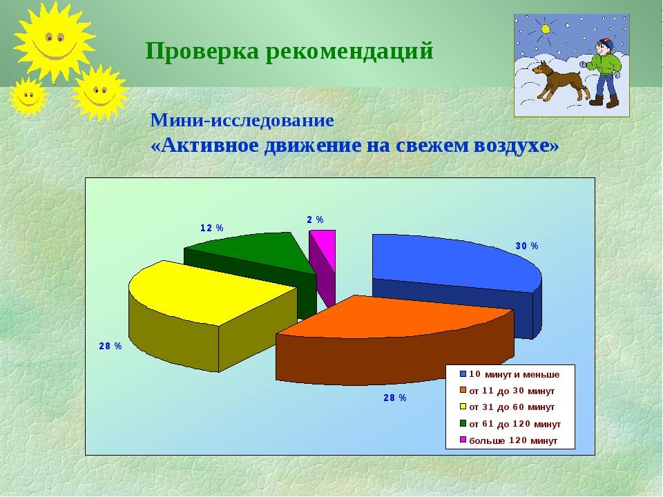 Мини-исследование «Активное движение на свежем воздухе» Проверка рекомендаций