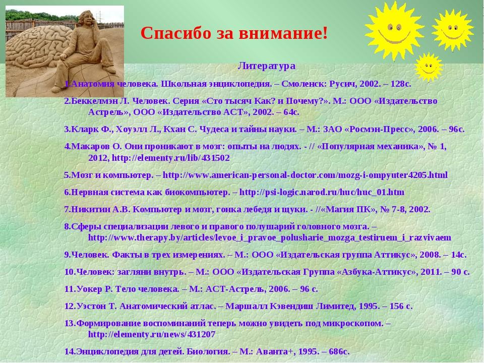 Спасибо за внимание! Литература 1.Анатомия человека. Школьная энциклопедия. –...