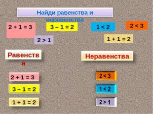 * * 2 + 1 = 3 2 > 1 3 – 1 = 2 1 < 2 1 + 1 = 2 2 < 3