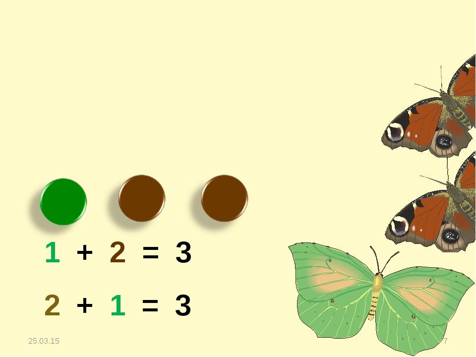 * * 1 + 2 = 3 2 + 1 = 3