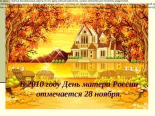 В 2010 году День матери России отмечается 28 ноября. В Англии материнский ден
