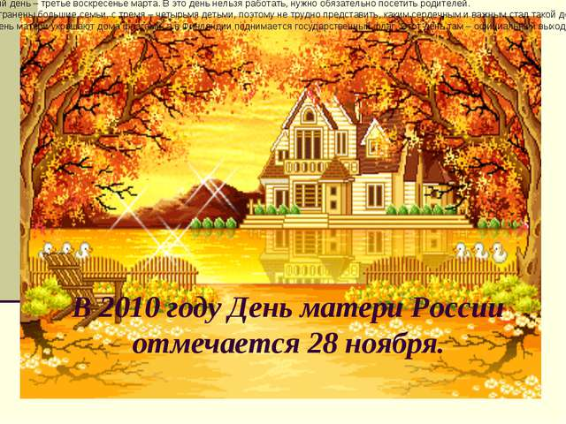 В 2010 году День матери России отмечается 28 ноября. В Англии материнский ден...