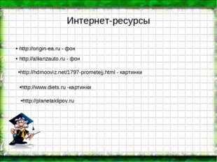 Интернет-ресурсы http://origin-ea.ru - фон http://allianzauto.ru - фон http:/