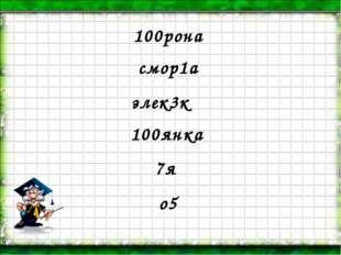 100рона смор1а элек3к 100янка 7я о5