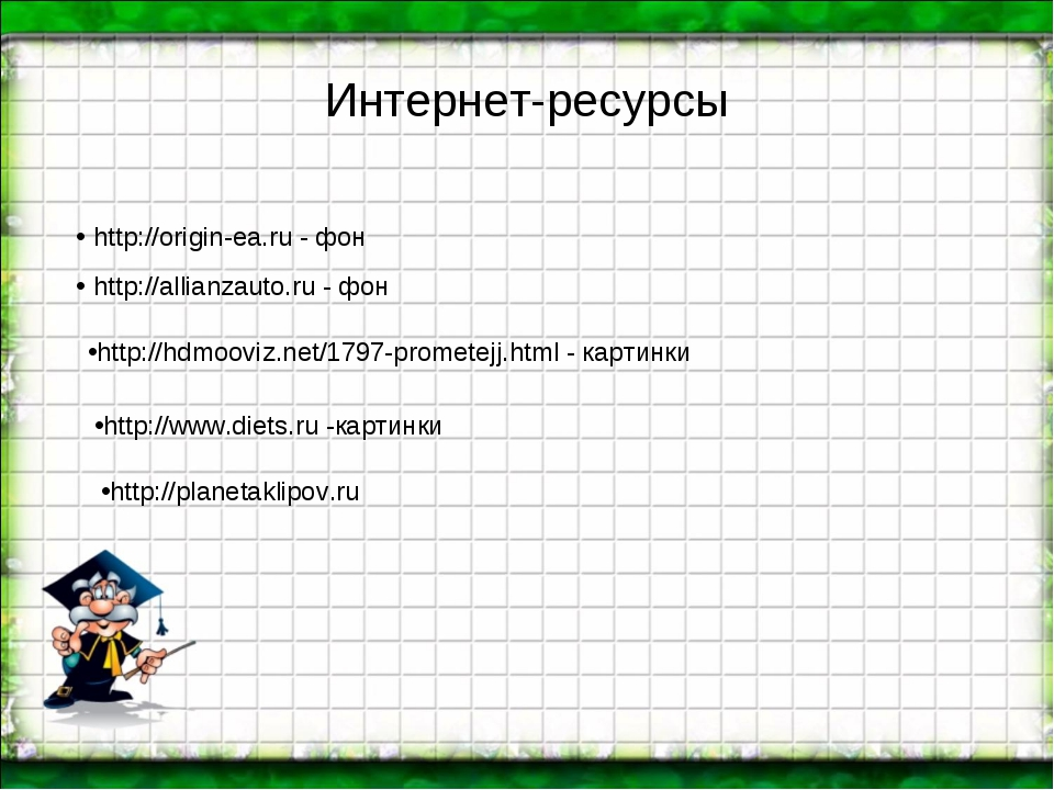 Интернет-ресурсы http://origin-ea.ru - фон http://allianzauto.ru - фон http:/...