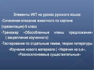 Элементы ИКТ на уроках русского языка: -Сочинение-описание животного по карт