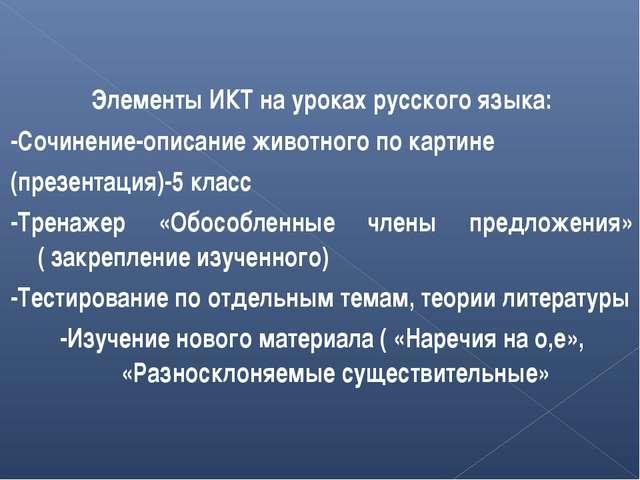 Элементы ИКТ на уроках русского языка: -Сочинение-описание животного по карт...