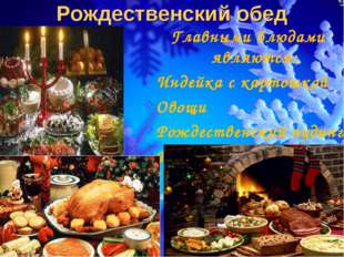 Рождественский обед Главными блюдами являются: Индейка с картошкой Овощи Рожд