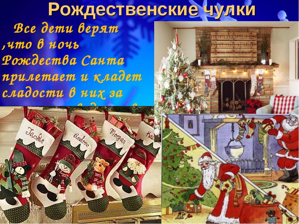 Рождественские чулки Все дети верят ,что в ночь Рождества Санта прилетает и к...