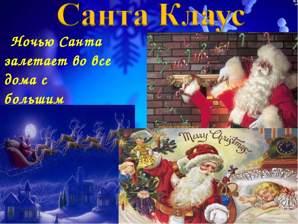 Ночью Санта залетает во все дома с большим мешком подарков