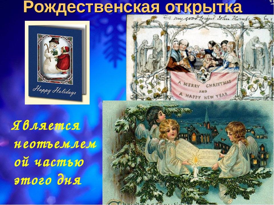 Рождественская открытка Является неотъемлемой частью этого дня
