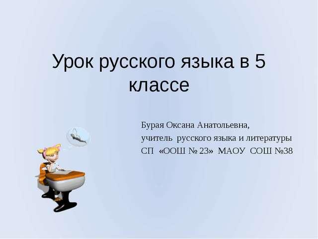Урок русского языка в 5 классе Бурая Оксана Анатольевна, учитель русского язы...