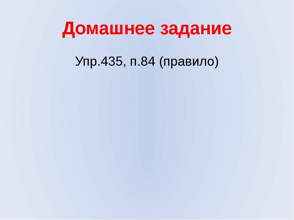 Домашнее задание Упр.435, п.84 (правило)