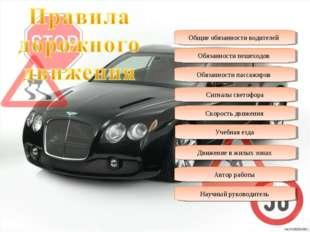 Общие обязанности водителей Обязанности пешеходов Обязанности пассажиров Сигн