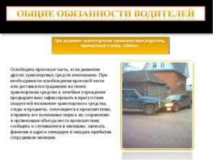 При дорожно-транспортном происшествии водитель, причастный к нему, обязан: Ос