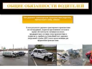 При дорожно-транспортном происшествии водитель, причастный к нему, обязан: Ес
