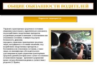 Водителю запрещается: Управлять транспортным средством в состоянии опьянения